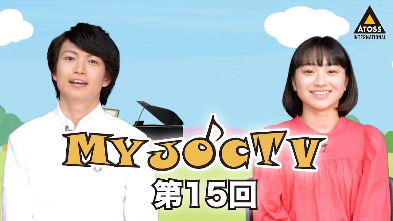 MY JOCTV  第15回