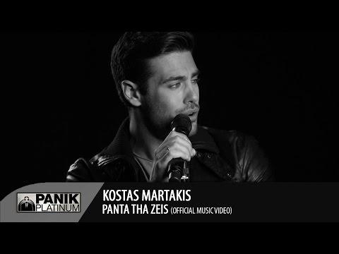 Κώστας Μαρτάκης - Πάντα Θα Ζεις / Panta Tha Zeis | Official Music Video