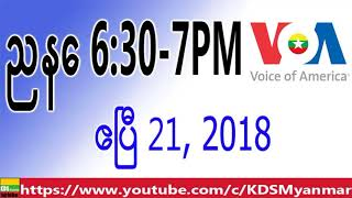 VOA Burmese News, Evening April 21, 2018