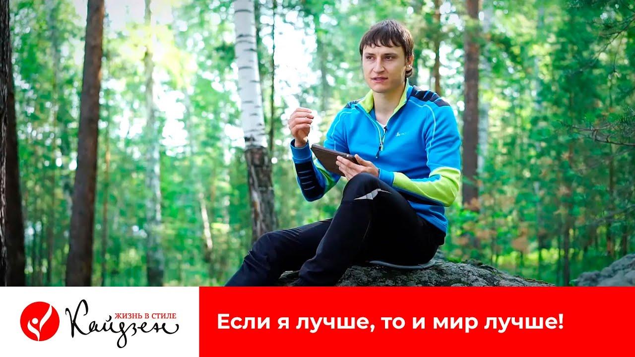 Евгений Попов | Если я лучше, то и мир лучше! | Жизнь в стиле КАЙДЗЕН