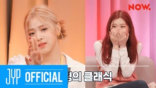 "ITZY ""bㅣㄴ틈있지"" EP.14 Highlight : Ryujin & Chaeryeong's ""The Classic"""