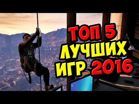 Лучшие игры 2016 года на ПК (ТОП 5 Е3)