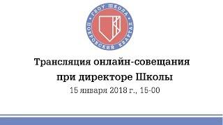 Онлайн-совещание при директоре Школы (15.01.2018)