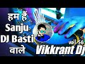 हम हैं Sanju DJ Basti वाले New_beat_voll_56_Vikk..rant_Allahabad_Dj_Full_Danger_vibration_beat