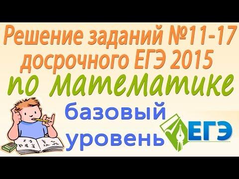 Видео уроки ЕГЭ по математике. Базовый уровень - YouTube