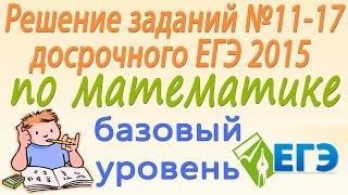 Решение заданий №11-17 досрочного ЕГЭ 2015 по математике (базовый уровень)
