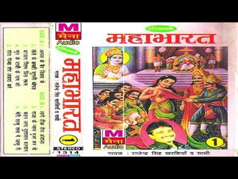 महाभारत भाग-1 | Mahabharat Vol-1 | Rajendra Singh Kharkiya | Super Hit Haryanvi Ragni