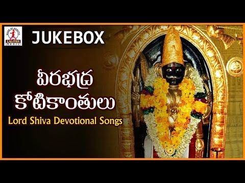 Lord Shiva Telangana Songs   Super Hit Telugu Devotional Folk Songs   Veerabhadra Kotikantulu