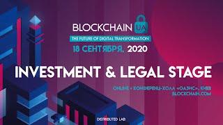 BlockchainUA2020 - Investment \u0026 Legal Stage