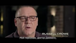 Мумия| Впечатления актеров| в кино с 8 июня