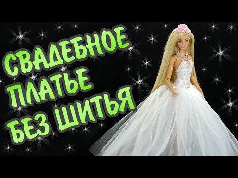 Как сшить платье свадебное для куклы своими руками