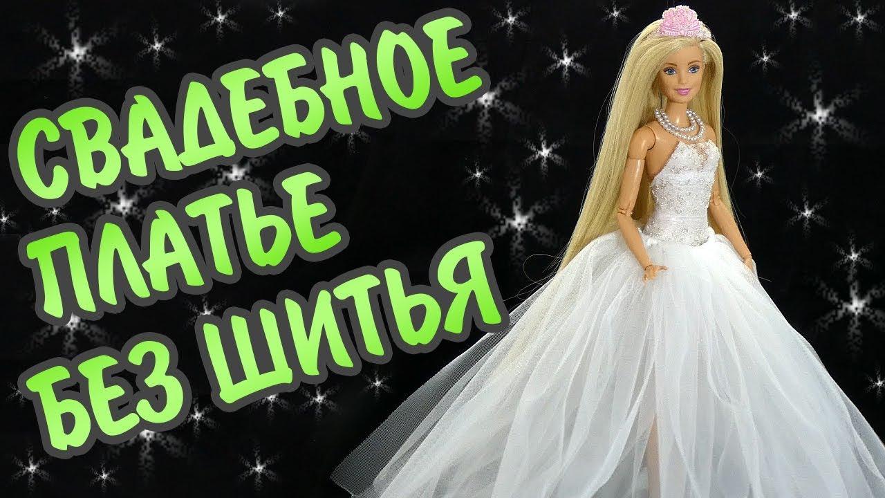Выкройка для свадебного платья для куклы