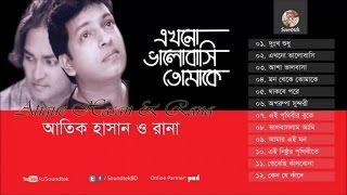 Atique Hasan, Rana - Ekhono Valobashi Tomay