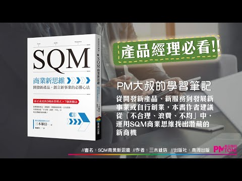 【PM讀書會】SQM商業新思維