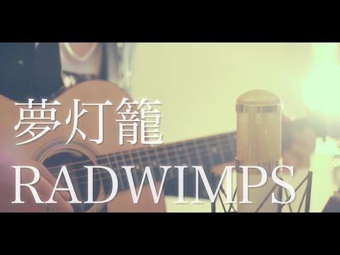 【君の名は。】夢灯籠 / RADWIMPS (cover)
