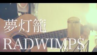 『君の名は。』劇中歌 夢灯籠 / RADWIMPS (cover) by 粉ミルク RADWIMP...