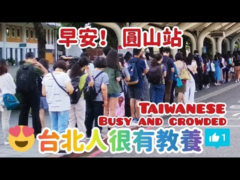 Busy and Crowded  Good morning! Taipei MRT Yuanshan station. TAIWAN ()