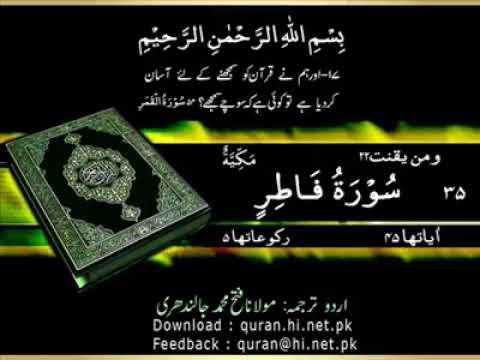 SURAH Al Fatir#35 (the Originator)
