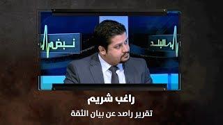 راغب شريم - تقرير راصد عن بيان الثقة