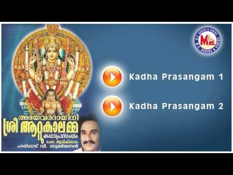 അഭയാവരദായിനി ശ്രീ  ആറ്റുകാലമ്മ  | Kathaprasangam | Attukalamma