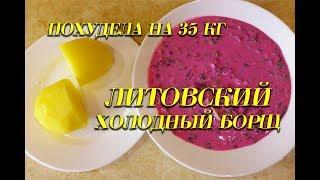 холодный Литовский Борщ Лучший Рецепт при похудении Холодный Борщ  Ем и худею Похудела на 35 кг