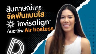 สัมภาษณ์การจัดฟันแบบใส (invisalign) กับอาชีพ Air hostess