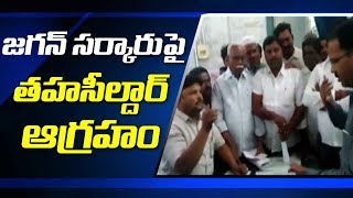 Hindupur Tahsildar Angry on Jagan Govt | Anantapur District | AP Latest News