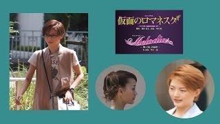明日海りお・花乃まりあ・芹香斗亜 花組 仮面のロマネスクお稽古 2016年...