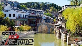 《央视财经评论》 20190501 大众旅游时代 服务如何提质?| CCTV财经