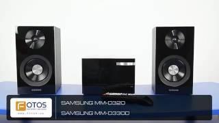 обзор музыкальных центров Samsung MM-D320, MM-D330D