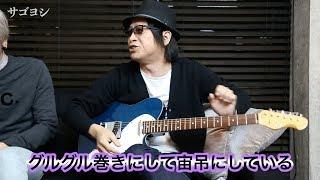 LÄ-PPISCH (レピッシュ) の杉本恭一さん登場!【サゴヨシ第9回】 ◇公式...