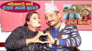 पाँडेले बुढीलाई अंगालो हाल्दा माग्नेलाई आपत !  | Pirati With Kedar Ghimire & Sita Devi Timilsina |