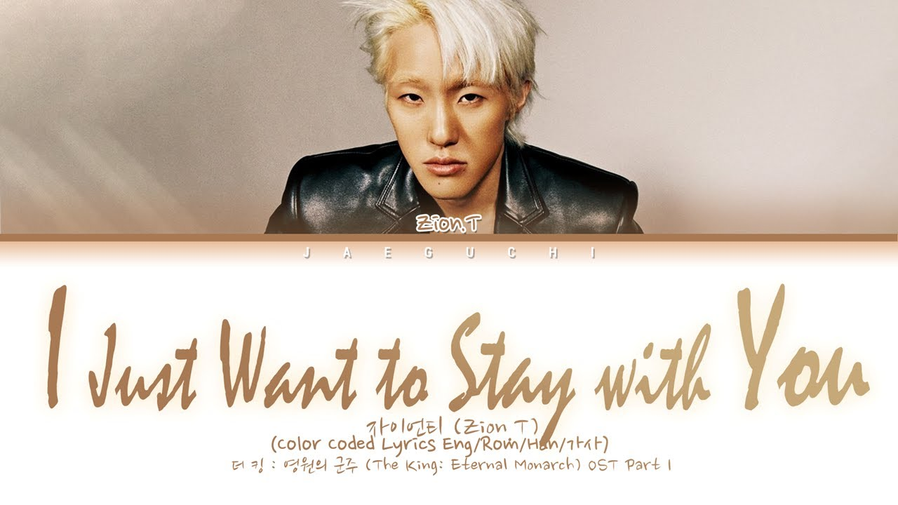 Download Zion.T - I Just Want To Stay With You (The King: Eternal Monarch 더 킹 : 영원의 군주 OST Part.1) Lyrics 가사