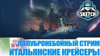 ⚓ ИТАЛЬЯНСКИЕ КРЕЙСЕРЫ 🎥 V-VII УРОВНИ 🌊 World of Warships. Sketch TV