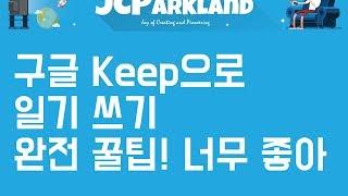 #3 [구글 오피스 활용] 구글 Keep으로 일기쓰기 꿀팁 구글 이노베이터 박정철 교수
