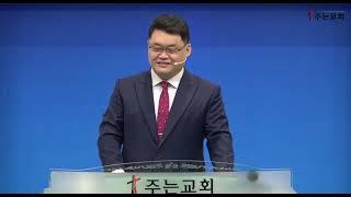 """""""인내가 만든 보석"""" / 2021.04.25 / 김포주는교회 주일예배 / 강성현 목사"""