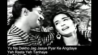 Chhod Do Aanchal .. Asha Bhonsle & Kishore Kumar .. Paying Guest (Lyrics).