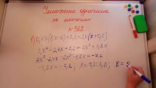 Умножение одночлена на многочлен. Алгебра 7кл. Мерзляк 362