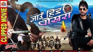 Jaun Hinda Pokhara | जाउँ हिड पोखरा | Short Clipped Movie HD