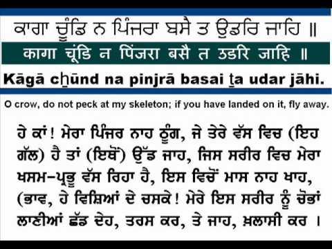 soul touching ! farida Tan suka bhai  Harjinder Singh Shri Nagar
