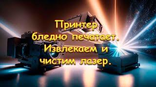 Принтер блідо друкує. Витягаємо і чистимо лазер. На прикладі HP LJ 1010 - 1022.