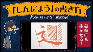 【書道】「しんにょう」のバランスの良い書き方【美文字トレーニング】