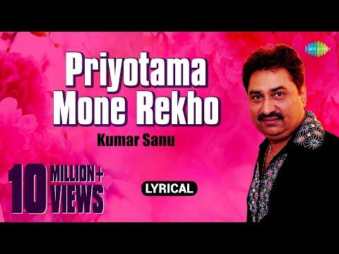 Priyotama Mone Rekho With Lyrics | প্রিয়তমা মনে রেখো | Kumar Sanu