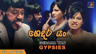 Gedara Yan (ගෙදර යං )  | Gypsies |  Official Music Video | MEntertainments Thumbnail