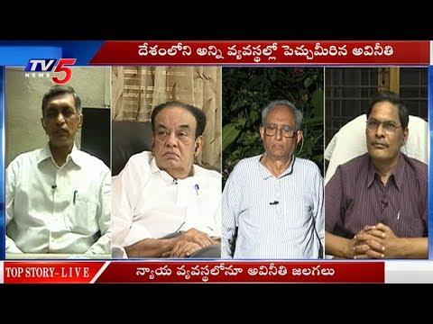 అవినీతిమయమైన భారతం..వ్యవస్థలో లోపలే అవినీతికి  కారణమా..? | Top Story | TV5 News