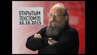 Анатолий Вассерман - Открытым текстом 16.10.2015