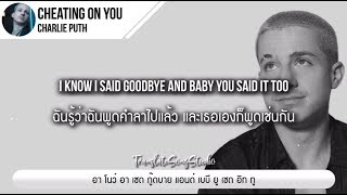 Download แปลเพลง Cheating on You - Charlie Puth