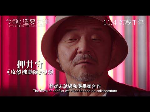 今敏:造夢大師 (Satoshi Kon: The Illusionist!)電影預告