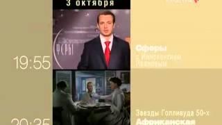 Анонсы, программа передач и конец эфира (Культура, 02.10.2008)