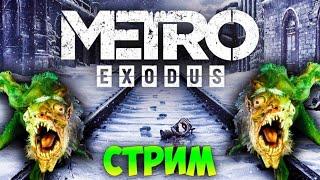 Фото METRO EXODUS🔴проходим на хорошую концовку- 🔴СТРИМ Metro 2 начало конца!!